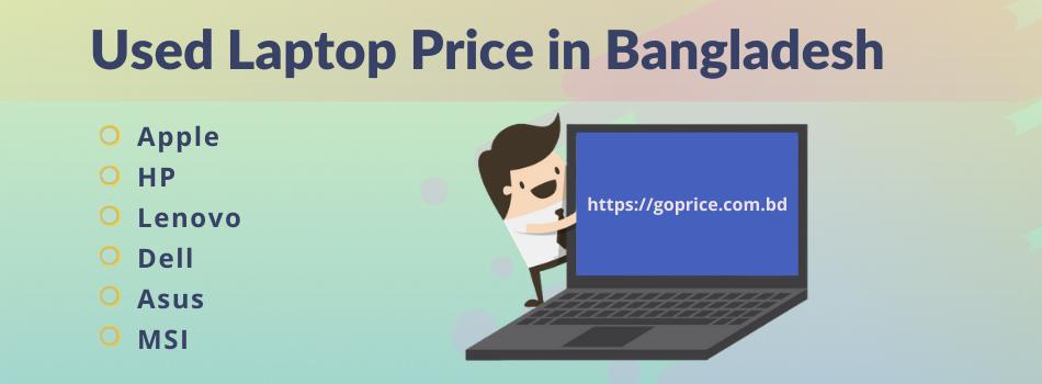 Used Laptop Price in Bangladesh
